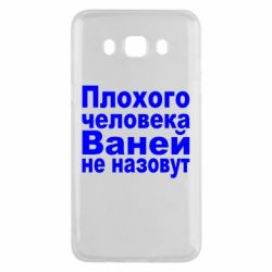 Чехол для Samsung J5 2016 Плохого человека Ваней не назовут