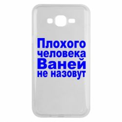Чехол для Samsung J7 2015 Плохого человека Ваней не назовут