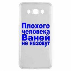 Чехол для Samsung J7 2016 Плохого человека Ваней не назовут