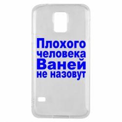 Чехол для Samsung S5 Плохого человека Ваней не назовут