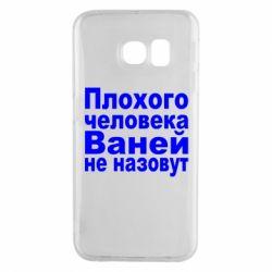 Чехол для Samsung S6 EDGE Плохого человека Ваней не назовут