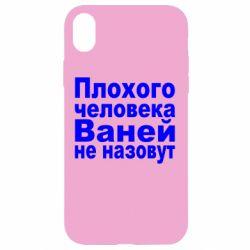 Чехол для iPhone XR Плохого человека Ваней не назовут