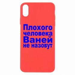Чехол для iPhone Xs Max Плохого человека Ваней не назовут