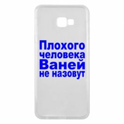 Чехол для Samsung J4 Plus 2018 Плохого человека Ваней не назовут