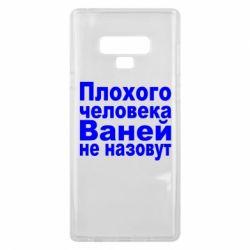 Чохол для Samsung Note 9 Плохого человека Ваней не назовут
