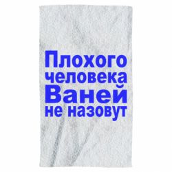 Полотенце Плохого человека Ваней не назовут