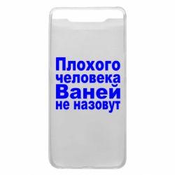 Чехол для Samsung A80 Плохого человека Ваней не назовут
