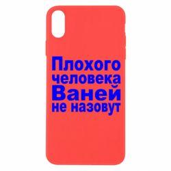 Чехол для iPhone X/Xs Плохого человека Ваней не назовут