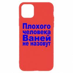 Чехол для iPhone 11 Плохого человека Ваней не назовут