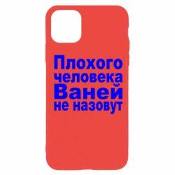 Чехол для iPhone 11 Pro Плохого человека Ваней не назовут