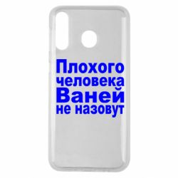 Чехол для Samsung M30 Плохого человека Ваней не назовут