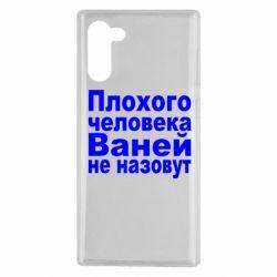 Чохол для Samsung Note 10 Плохого человека Ваней не назовут