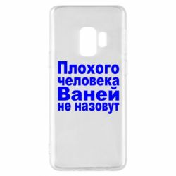 Чехол для Samsung S9 Плохого человека Ваней не назовут