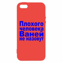 Чехол для iPhone5/5S/SE Плохого человека Ваней не назовут