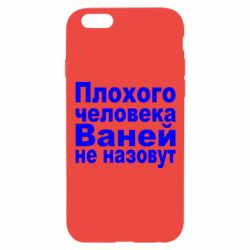 Чехол для iPhone 6 Плохого человека Ваней не назовут