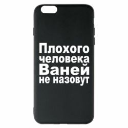 Чехол для iPhone 6 Plus/6S Plus Плохого человека Ваней не назовут