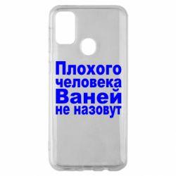 Чехол для Samsung M30s Плохого человека Ваней не назовут