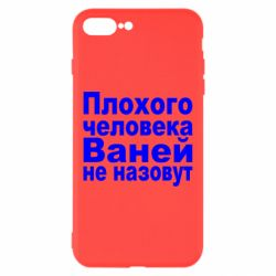 Чехол для iPhone 8 Plus Плохого человека Ваней не назовут
