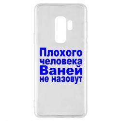 Чехол для Samsung S9+ Плохого человека Ваней не назовут