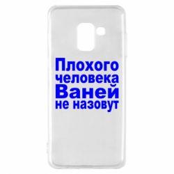 Чехол для Samsung A8 2018 Плохого человека Ваней не назовут