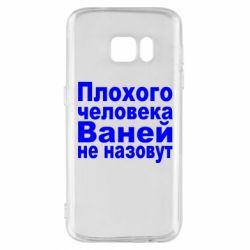 Чехол для Samsung S7 Плохого человека Ваней не назовут
