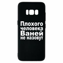 Чехол для Samsung S8 Плохого человека Ваней не назовут