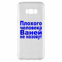 Чехол для Samsung S8+ Плохого человека Ваней не назовут