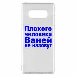Чохол для Samsung Note 8 Плохого человека Ваней не назовут