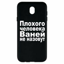 Чехол для Samsung J7 2017 Плохого человека Ваней не назовут