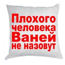 Подушка Плохого человека Ваней не назовут