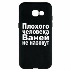 Чехол для Samsung A5 2017 Плохого человека Ваней не назовут