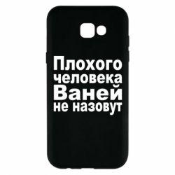 Чехол для Samsung A7 2017 Плохого человека Ваней не назовут