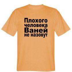 Мужская футболка Плохого человека Ваней не назовут - FatLine