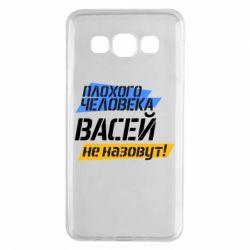 Чехол для Samsung A3 2015 Плохого человека Васей не назовут! - FatLine