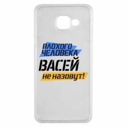 Чехол для Samsung A3 2016 Плохого человека Васей не назовут! - FatLine