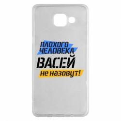 Чехол для Samsung A5 2016 Плохого человека Васей не назовут! - FatLine