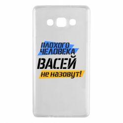 Чехол для Samsung A7 2015 Плохого человека Васей не назовут! - FatLine