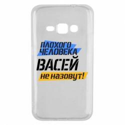 Чехол для Samsung J1 2016 Плохого человека Васей не назовут! - FatLine