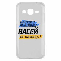 Чехол для Samsung J2 2015 Плохого человека Васей не назовут! - FatLine