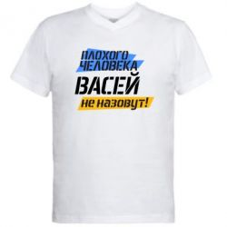 Мужская футболка  с V-образным вырезом Плохого человека Васей не назовут! - FatLine