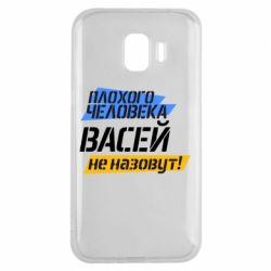 Чехол для Samsung J2 2018 Плохого человека Васей не назовут! - FatLine
