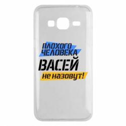 Чехол для Samsung J3 2016 Плохого человека Васей не назовут! - FatLine