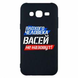 Чехол для Samsung J5 2015 Плохого человека Васей не назовут! - FatLine