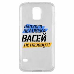 Чехол для Samsung S5 Плохого человека Васей не назовут! - FatLine