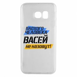 Чехол для Samsung S6 EDGE Плохого человека Васей не назовут! - FatLine