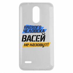 Чехол для LG K7 2017 Плохого человека Васей не назовут! - FatLine