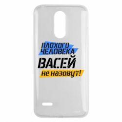 Чехол для LG K8 2017 Плохого человека Васей не назовут! - FatLine