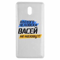 Чехол для Nokia 3 Плохого человека Васей не назовут! - FatLine