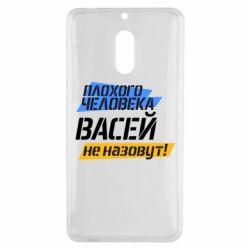 Чехол для Nokia 6 Плохого человека Васей не назовут! - FatLine