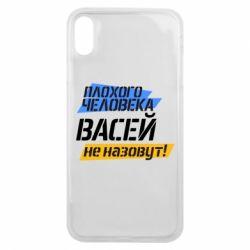 Чехол для iPhone Xs Max Плохого человека Васей не назовут! - FatLine